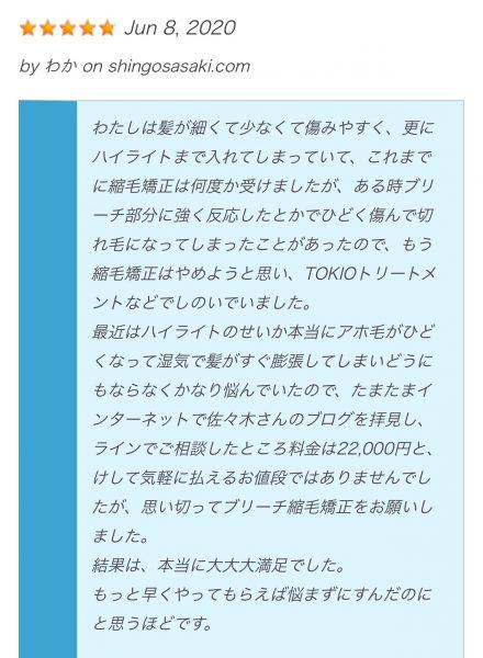 お客様(わかさん)の口コミ1/2