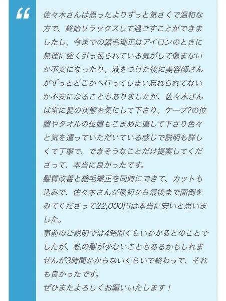 お客様(わかさん)の口コミ2/2